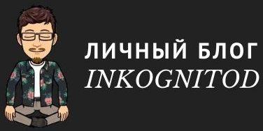 Личный блог Inkognitod